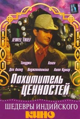 Постер фильма Похититель ценностей (1967)