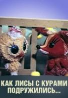 Как лисы с курами подружились (1980)