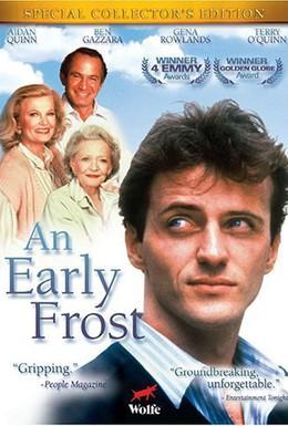 Постер фильма Ранний мороз (1985)