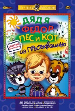Постер фильма Дядя Федор, Пес и Кот: Матроскин и Шарик (1975)