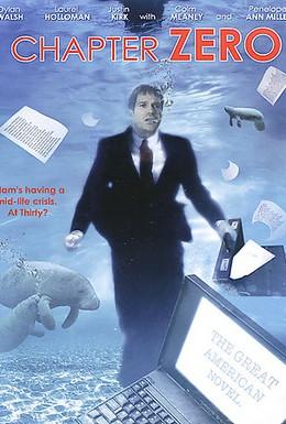 Постер фильма Предел мечтаний (1999)