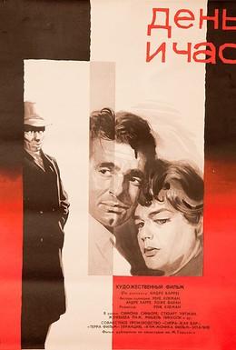 Постер фильма День и час (1963)