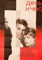 День и час (1963)