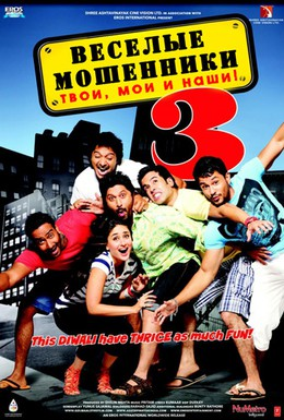 Постер фильма Веселые мошенники 3 (2010)