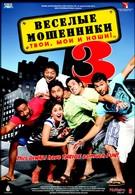 Веселые мошенники 3 (2010)