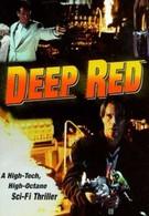Красные клетки (1994)