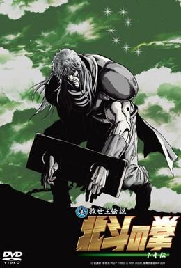 Постер фильма Кулак Северной звезды: Легенда Токи (2008)