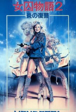Постер фильма Вендетта (1986)