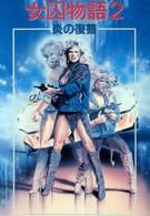 Вендетта (1986)