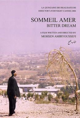 Постер фильма Горькая мечта (2004)