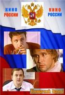 Кошачий вальс (2006)