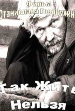Постер фильма Так жить нельзя (1990)