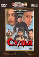 Битва (1989)