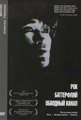 Постер фильма Обводный канал (1990)