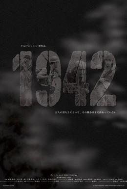 Постер фильма 1942 (2005)