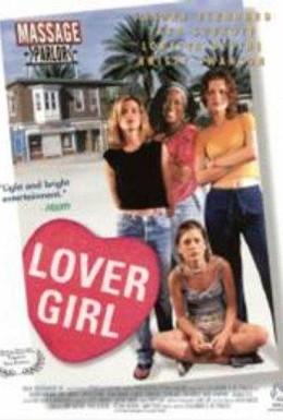 Постер фильма Любовница (1997)