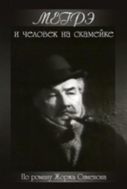 Постер фильма Мегрэ и человек на скамейке (1973)