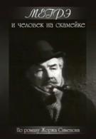 Мегрэ и человек на скамейке (1973)