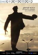 Другой Челси: История из Донецка (2010)