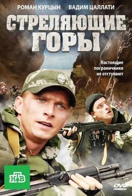 Постер фильма Стреляющие горы (2011)