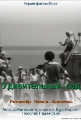 Постер фильма Дивный сад (1935)