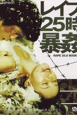 Постер фильма Изнасилование! 13-й час (1977)