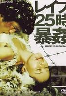Изнасилование! 13-й час (1977)