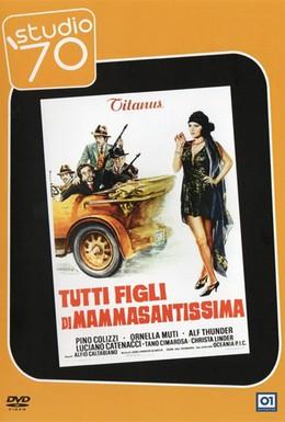 Постер фильма Все сыновья святейшей мамочки (1973)