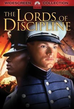 Постер фильма Лорды дисциплины (1983)