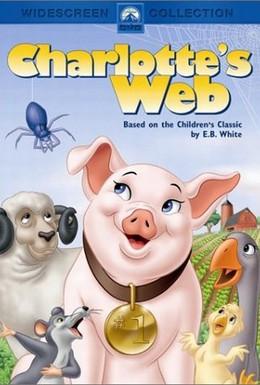 Постер фильма Паутина Шарлотты (1973)
