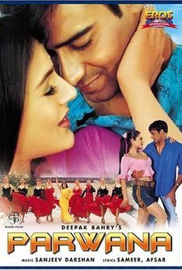 Постер фильма Ради спасения любимой (2003)