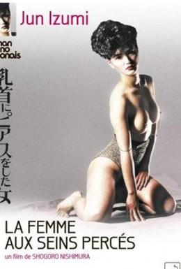 Постер фильма Женщина с пирсингом (1983)