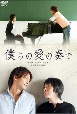 Постер фильма Музыка нашей любви (2008)