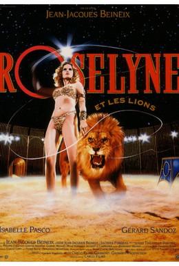 Постер фильма Розалина и ее львы (1989)