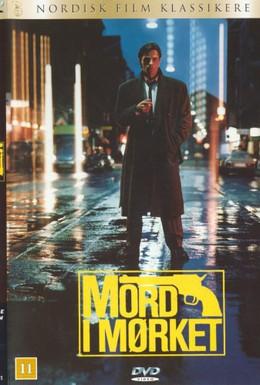 Постер фильма Убийство во тьме (1986)