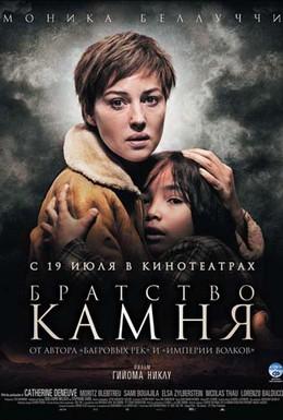 Постер фильма Братство камня (2006)
