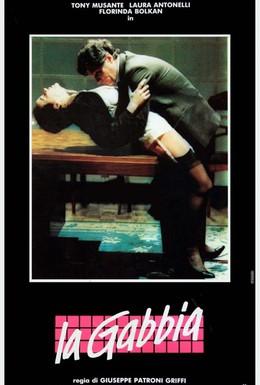 Постер фильма Клетка (1985)
