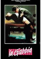 Клетка (1985)