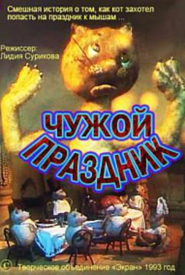 Постер фильма Чужой праздник (1993)
