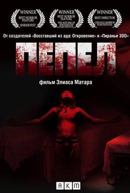 Постер фильма Пепел (2010)