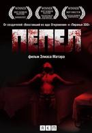 Пепел (2010)