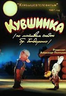Кувшинка (1987)