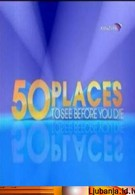 Увидеть 50 достопримечательностей и умереть (2002)