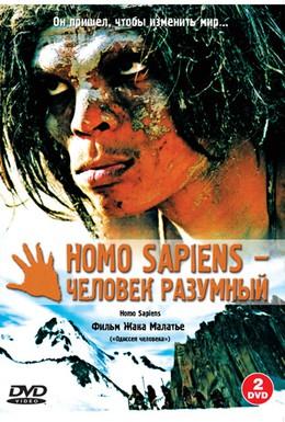 Постер фильма Homo Sapiens – человек разумный (2005)