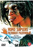Homo Sapiens – человек разумный (2005)