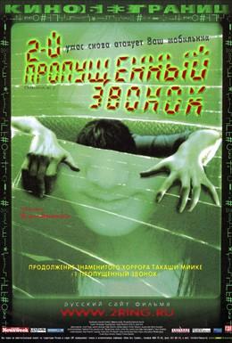 Постер фильма Второй пропущенный звонок (2005)
