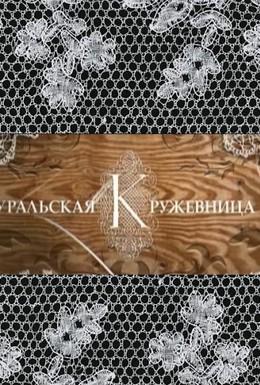 Постер фильма Уральская кружевница (2012)