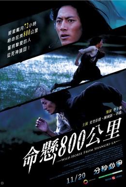 Постер фильма Шангри-ла (2009)