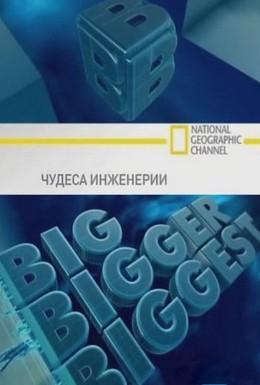 Постер фильма Чудеса инженерии (2008)