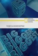 Чудеса инженерии (2008)